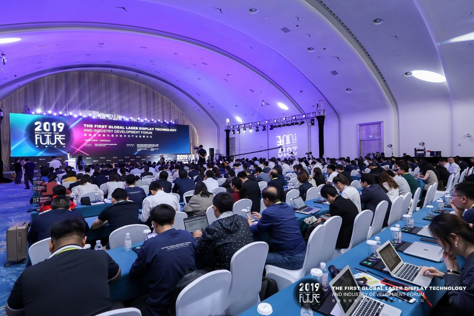 The first Global Laser Display Technology and Industry Development Forum has organized