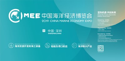The main promotional image for the 2019 China Marine Economy Expo
