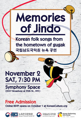 "Korean Cultural Center New York presents ""Memories of Jindo: Korean folk songs from the hometown of gugak"" featuring the Jindo National Gugak Center"