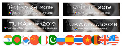 Tukatech Releases TUKAcad for Subscription in Native Languages for 4.38 Billion People