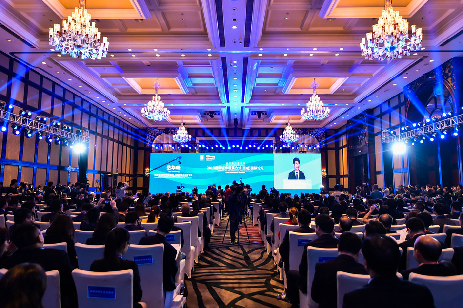 Xixian New Area Hosts in China's Shaanxi Calls for Global Collaboration on Innovative Urban Development