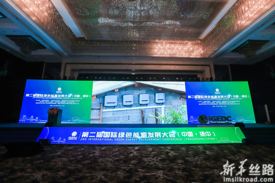 The Second International Green Energy Development Conference is held on October 16 in Yangzhong, east China's Jiangsu province.