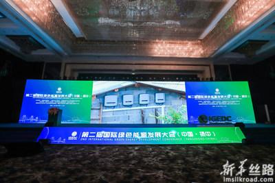 A segunda Conferência Internacional sobre o Desenvolvimento da Energia Verde foi realizada em 16 de outubro em Yangzhong, na Província de Jiangsu no leste da China. (PRNewsfoto/Xinhua Silk Road Information Se)