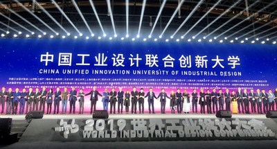 The launching ceremony of the China Unified Innovation University of Industrial Design