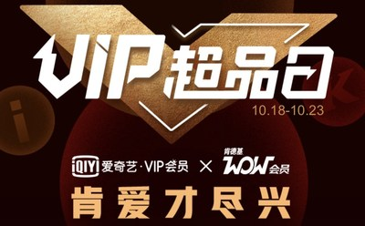 "iQIYI and KFC Collaborate for ""VIP Products Day"" to Expand Membership Offerings"