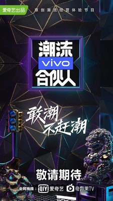 "iQIYI Strengthens Influence on Chinese Pop-culture Trends through New Reality Show ""FOURTRY"""