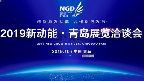 2019 New Growth Drivers Qingdao Fair