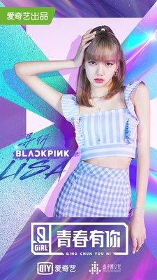 "Blackpink Member Lisa Appointed as New Mentor for iQIYI's Original Variety Show ""Qing Chun You Ni 2"""