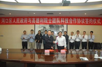 Cerimônia de assinatura de um acordo sobre cooperação em ciência e tecnologia entre o Governo Popular do Distrito de Hekou e a equipe do acadêmico Deli Gao da Academia Chinesa de Ciências (CAS). (PRNewsfoto/Hekou District People's Governm)