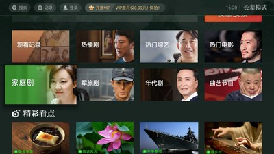 iQIYI Launches