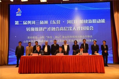 The 2nd Yellow River Delta (Hekou, Dongying) High-caliber Talent Matchmaking Conference on Accelerating the Transformation of New and Old Growth Drivers and Promoting the Integration of Industry and Talent (PRNewsfoto/Hekou District People's Governm)