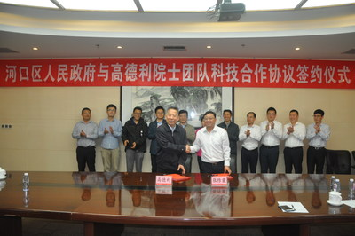 The signing ceremony for an agreement on science and technology cooperation between Hekou District People's Government and the Chinese Academy of Sciences (CAS) Academician Gao Deli Team (PRNewsfoto/Hekou District People's Governm)