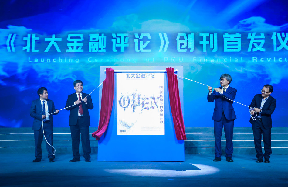 Launching ceremony of the PKU Financial Review. From left to right, PHBS Associate Dean Wang Pengfei, PHBS Dean Hai Wen, PKU Vice President Wang Bo, and Jia Xiaoming, deputy executive editor of Southern Finance Omnimedia Corporation