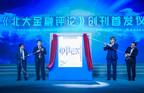 Peking University HSBC Business School Holds Its 15th Anniversary Ceremony