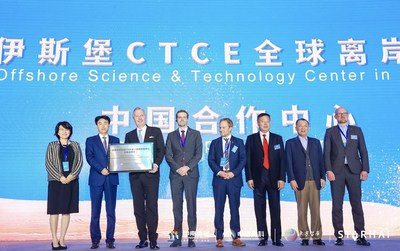 Award Ceremony for The China Cooperation Center of the CTCE Global Offshore Science and Technology Center in Duisburg, Germany