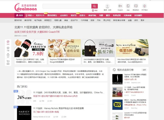 Luxury Brands Double Down on Singles' Day Offers on Dealmoon.com ...