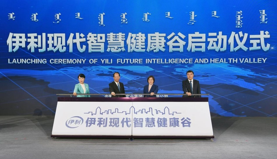 "The launching ceremony of ""Yili Future Intelligence and Health Valley"""