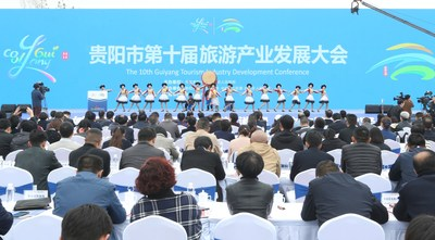 The opening ceremony of the 10th Guiyang Tourism Industry Development Conference