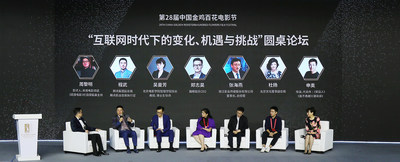 """Night of the Internet"" panel discussion during the 28th China Golden Rooster and Hundred Flowers Film Festival"