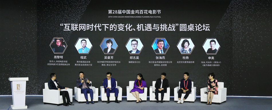 """""""Night of the Internet"""" panel discussion during the 28th China Golden Rooster and Hundred Flowers Film Festival"""