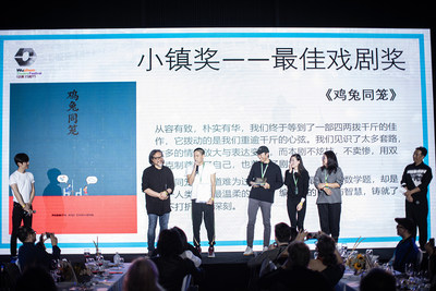 Emerging Theatre Artists Competition, Wuzhen Theatre Festival: an ideal jumping off point for young directors who want to go global
