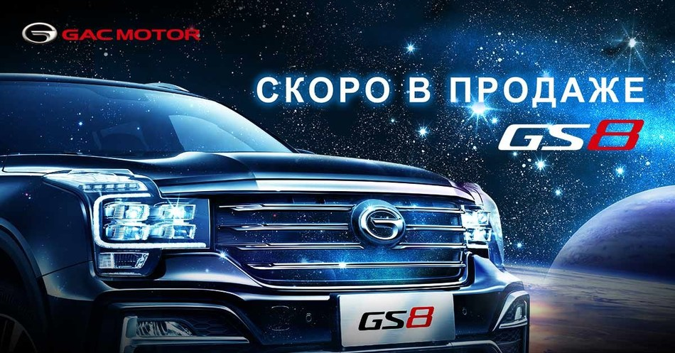 The GAC MOTOR Russian Brand and GS8 Launch Ceremony will be held on December 9 at the Moscow Museum