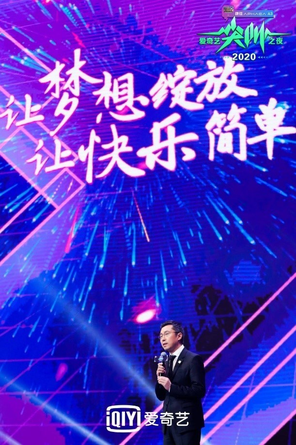 The Gong Show 2020.Iqiyi Scream Night 2020 Sparks The Year S Entertainment
