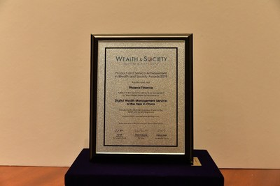 """the Asian Banker's """"Digital Wealth Management Service of the Year in China"""" Award won by Phoenix Finance"""