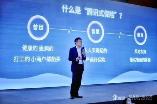 Tencent's insurance platform WeSure celebrates its 2nd anniversary; 55 million users within WeChat ecosystem