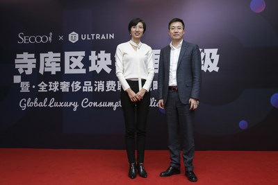 SECOO and Ultrain to build the Global Luxury Consumption Alliance