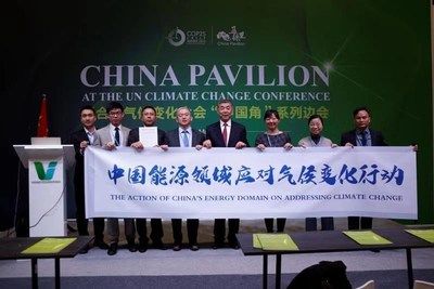 """State Grid Huzhou, together other Chinese energy companies and organizations, introduce the initiative on the Action of China's Energy Domain on Addressing Climate Change."""" border=""""0"""" alt=""""State Grid Huzhou, together other Chinese energy companies and organizations, introduce the initiative on the Action of China's Energy Domain on Addressing Climate Change."""