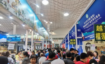 China (Hainan) International Tropical Agricultural Products Winter Trade Fair 2019 attracted a lot of people, and the products from countries along the Belt and Road were very popular.