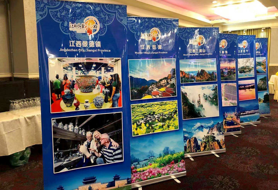 """Jiangxi Provincial Department of Culture and Tourism held the 2019 """"Beautiful Jiangxi Scenery"""" Cultural Tourism Promotion Conference in New York city on December 9."""