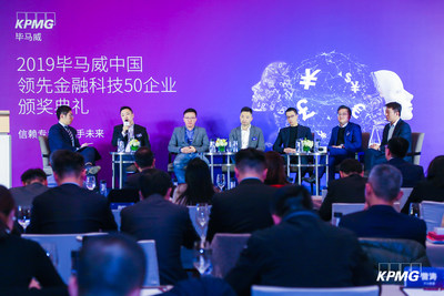 "Vince Zhang in the round-table discussion entitled ""Fintech innovation driven by technology breakthroughs"""