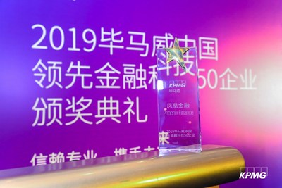 "Phoenix Finance Ranked in the ""2019 KPMG China Fintech 50"""