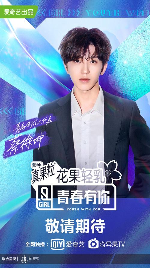 "Cai Xukun and Jony J to Join iQIYI's Original Variety Show ""Youth with You Season 2"""