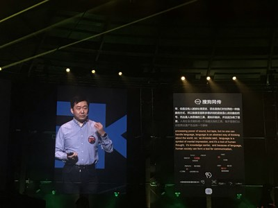Sogou Launches AI-powered Simultaneous Interpretation 3.0, Opening a New Era of Multimodal Cognition Capacity