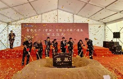 BizLink Technology (Changzhou) Ltd starts construction of a new production facility in Changzhou National Hi-Tech District