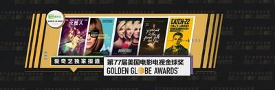 iQIYI Partners with 77th Golden Globe Awards