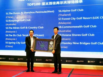 Forest City Golf Resort General Manager, Dr. Qiu Lipeng received the Asia-Pacific Top 100 Golf Courses from Vice President of Hainan Golf Association, Gao Wuzhong. (PRNewsfoto/Forest City)