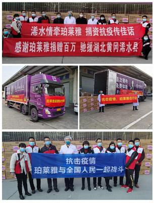 Doações designadas de suprimentos médicos e suprimentos médicos entregues ao segundo Hospital Popular de Xishui (PRNewsfoto/Proya)