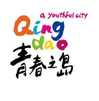 Qingdao logo (PRNewsfoto/Stadt Qingdao)