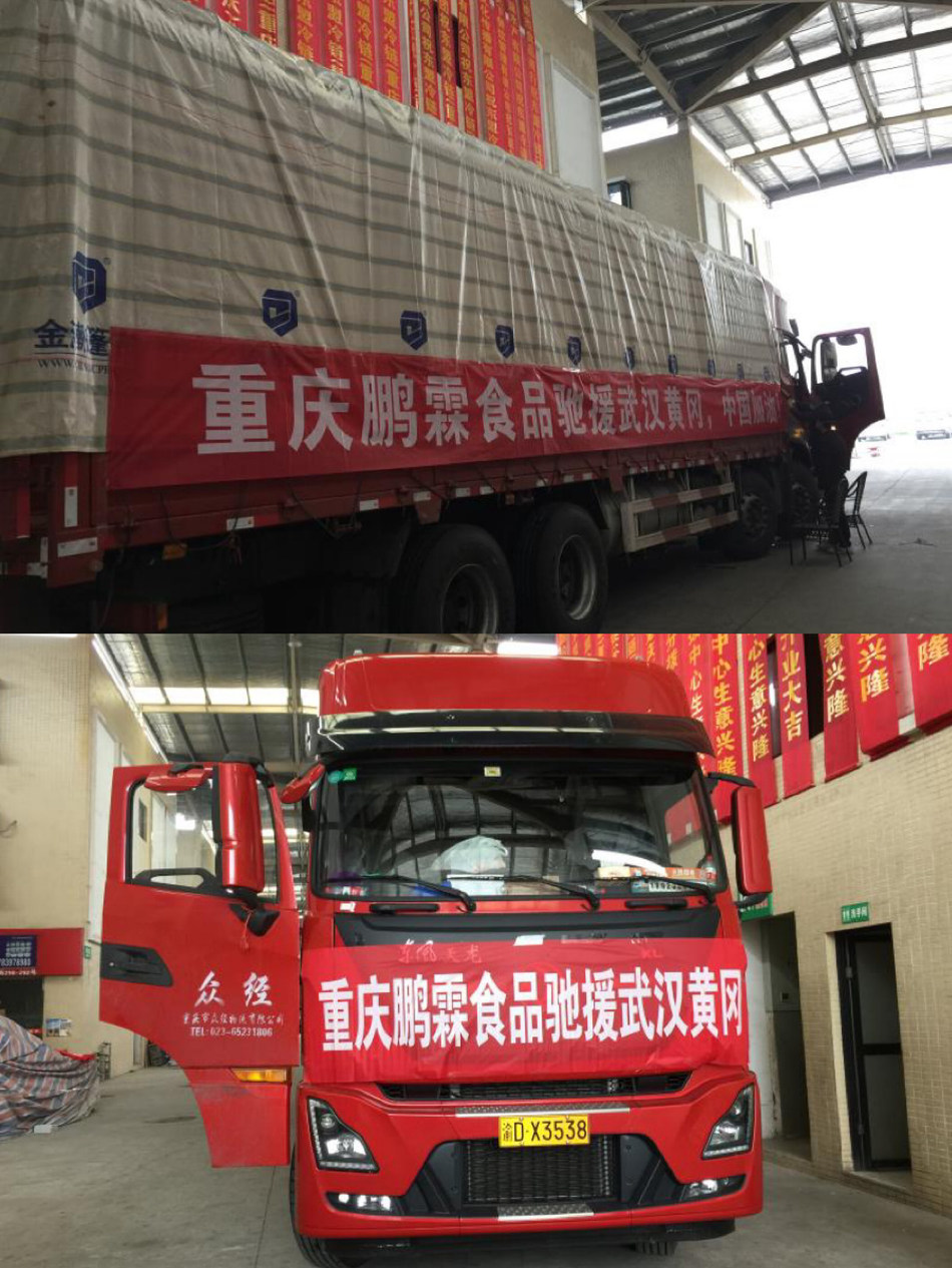 China Xiangtai Food Co., Ltd. Donates 42,000 Cans of Self-produced Luncheon Meat to Support Crisis Relief of the 2019 Novel Coronavirus