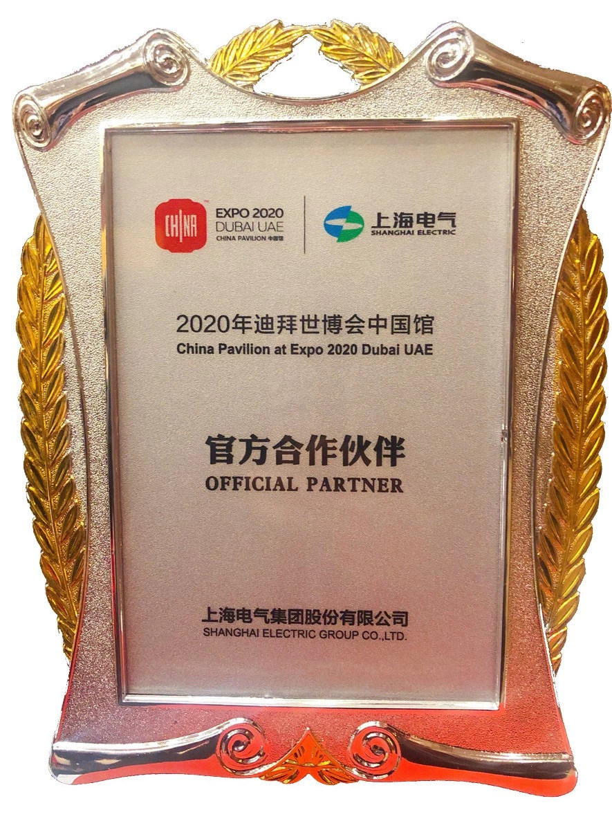 Shanghai Electric is to join the Expo 2020 Dubai as the official partner of the China Pavilion