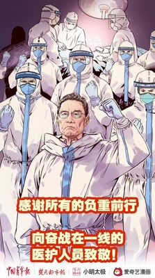 iQIYI Contributes to Fight Against Novel Coronavirus Outbreak by Leveraging its Unique Strengths in Content, Membership and Partnerships