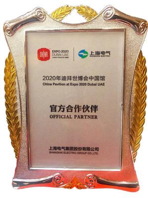 Shanghai Electric participará en la Expo Dubái 2020 como el socio oficial del Pabellón China