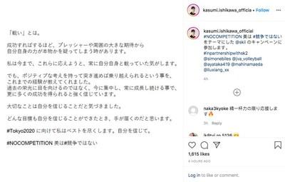 @Kasumi.Ishikawa_official - https://www.instagram.com/p/B8eGMl9h_dA/