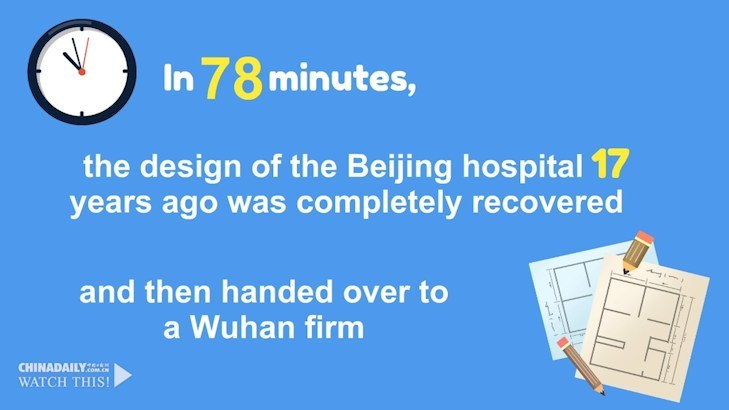 In 78 minutes, the design of the Beijing hospital 17 years ago was completely recovered