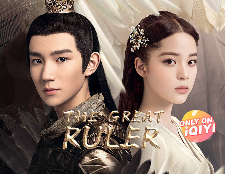 """iQIYI Original Drama Series """"The Great Ruler"""" Release Met with Acclaim in Overseas and Domestic Markets, Adding to Success of Comic and Animation Adaptations Under the Same Franchise"""