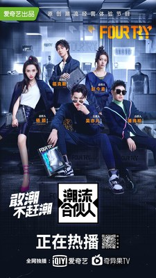 iQIYI Maximizes IP Value of Original Reality Show